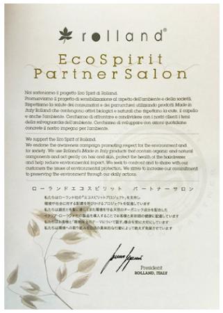 エコスピリットパートナーサロン
