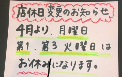 店休日変更のお知らせ(o^^o)